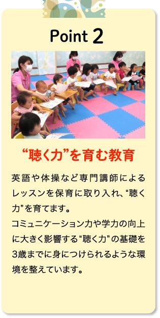 "Point 2 ""聴く力""を育む教育"